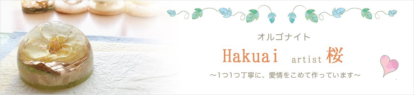 Hakuai 桜