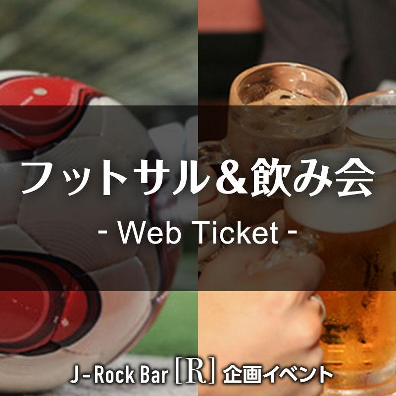 フットサル&飲み会!