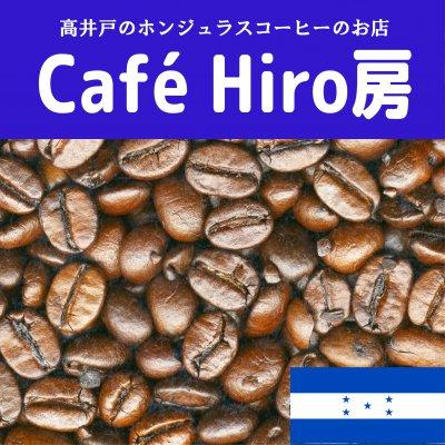杉並区高井戸 ホンジュラス珈琲 専門のお店 ~Café Hiro房~