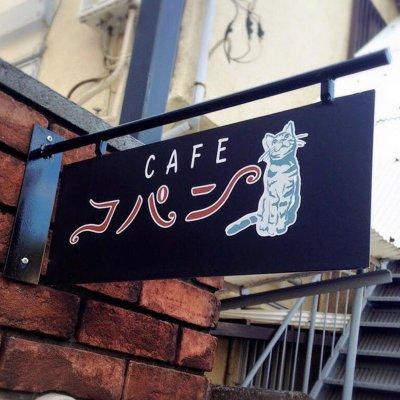 浜田山の愛犬家のためのカフェ~コパン~