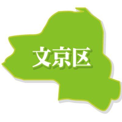 文京区のお店特集
