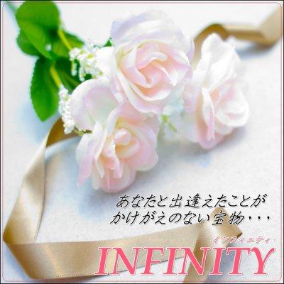 INFINITY(インフィニティ)-素敵な出会いをあなたに-