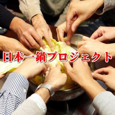 日本一鍋プロジェクト