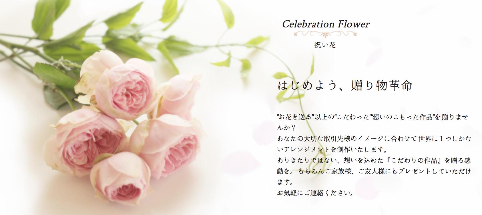 色と花のオーダーメイドサロン