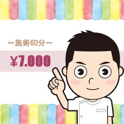 TAMARIBA☆施術60分