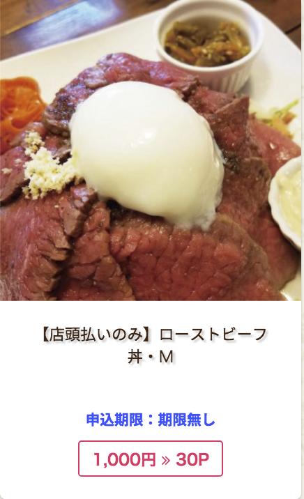 ローストビーフ丼M