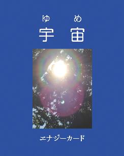 エナジーカード 青 (プラケース付)