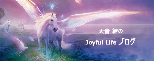 天音 結の Joyful Life ブログ