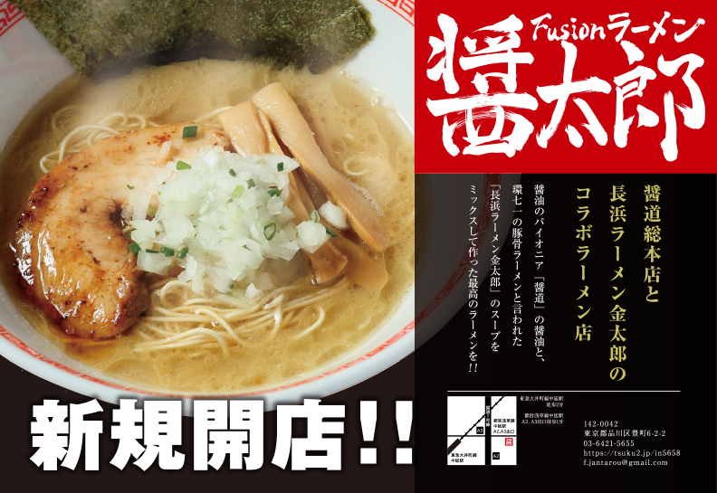 https://www.facebook.com/Fusionラーメン醤太郎-713633392175078/