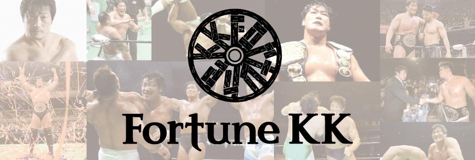 小橋建太 FortuneKK プロレス