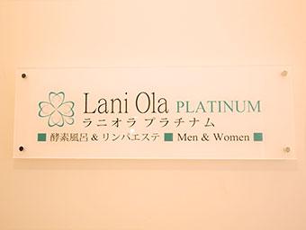 東京 目黒駅・白金台駅 ラニオラ プラチナム 店舗画像