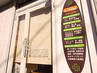 横浜 妙蓮寺 ラニオラ 横浜本店 店舗画像