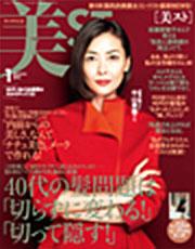 ラニオラ 横浜 掲載雑誌