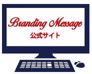 ブランディングメッセージHP 箔押し印刷 箔押し名刺 通販 東京
