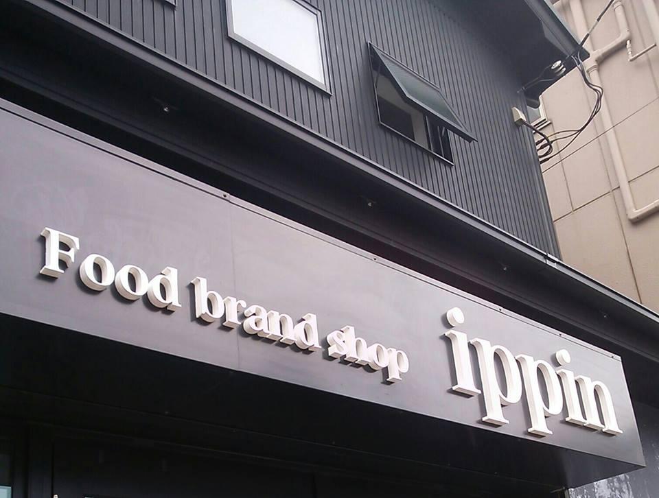 鎌倉 ippin 厳選 食材 ココナツオイル