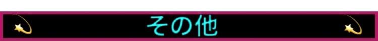 ホビーくらのすけ[音楽事業:サックス教室(サックス(sax)個人レッスン(東京,神奈川,埼玉,千葉))と出張演奏&ホビー事業部:ガン消しやフィギュアの制作代行|WEBサイト(ストア,ショップ)の作成制作代行も始めました]「その他」のバナー