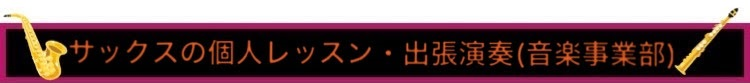 ホビーくらのすけ[音楽事業:サックス教室(サックス(sax)個人レッスン(東京,神奈川,埼玉,千葉))と出張演奏&ホビー事業部:ガン消しやフィギュアの制作代行|WEBサイト(ストア,ショップ)の作成制作代行も始めました]音楽事業部バナー
