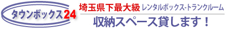 レンタルボックス トランクルーム 埼玉県坂戸