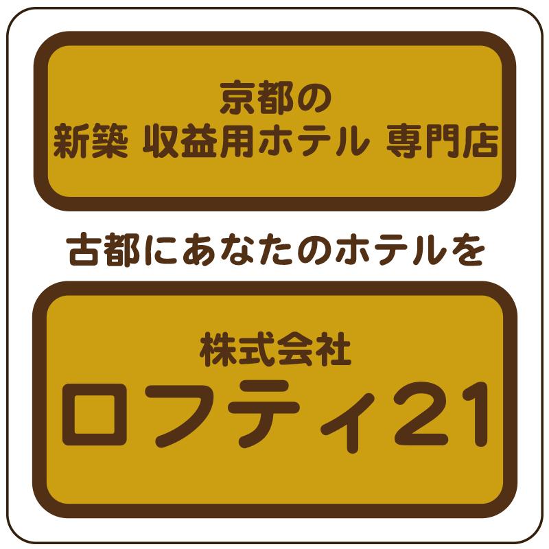 京都の収益物件ゲストハウスの専門店のロフティ21
