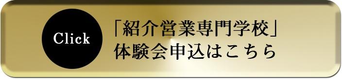 カッコイイ大人 紹介営業 売上UP 売上アップ 営業コンサル 外資系生保 投資型不動産 紹介営業専門学校