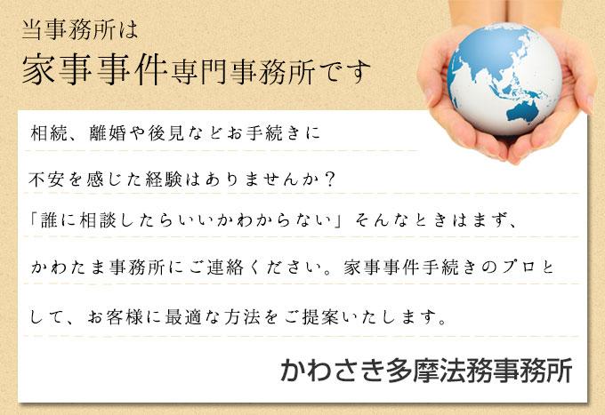 川崎 かわさき 多摩 司法書士 法務事務所