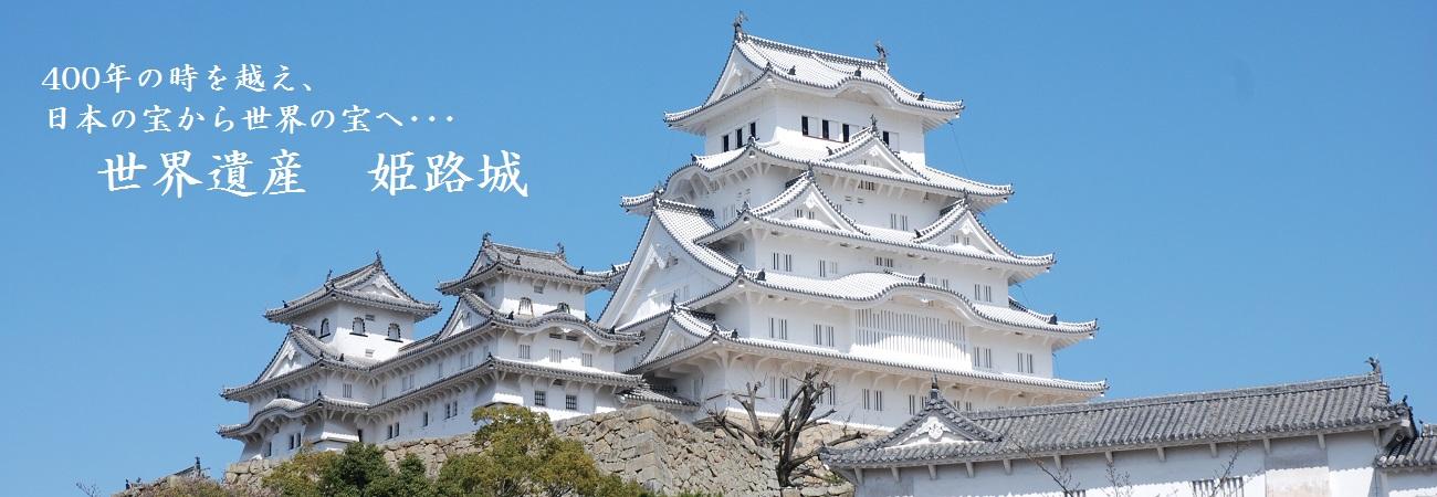 ホテルクレール日笠では世界遺産の姫路城観光案内をしております