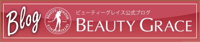 ビューティーグレイス公式ブログ