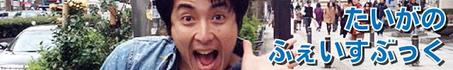 お笑い芸人TAIGA フェイスブックページ