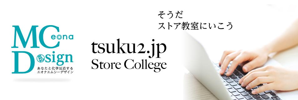 ストアカレッジ基本編