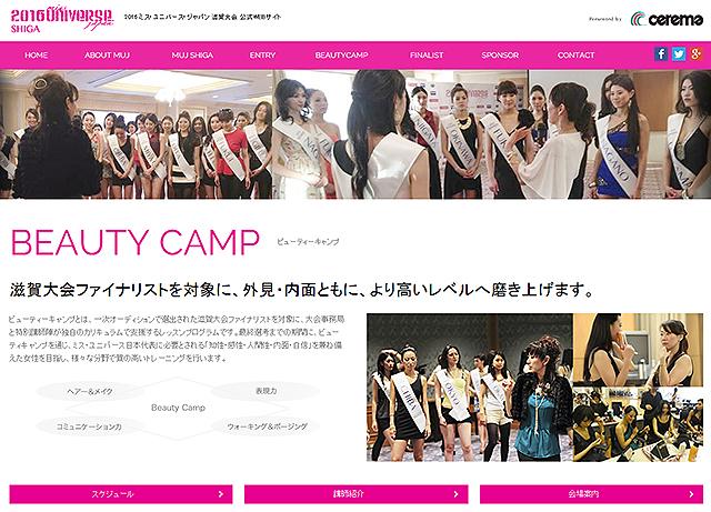 BEAUTY CAMP ビューティーキャンプ | 2016 ミス・ユニバース・ジャパン 滋賀大会公式WEBサイト