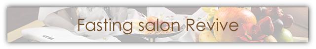 Fasting salon Revive ツクツク
