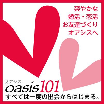 オアシス101
