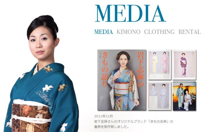 メディア掲載 「着物ギャラリー&アトリエ 善」