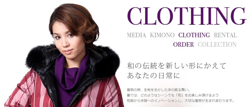洋服へのイノベーション 「着物ギャラリー&アトリエ 善」