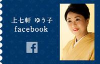 上七軒 ゆう子 × 京プリウス フェイスブック