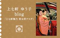 上七軒梅乃 若女将ブログ