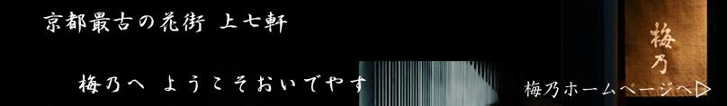 京都 上七軒 「梅乃」ホームページ