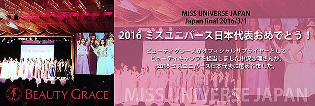 2016ミスユニバース日本代表 ビューティグレース