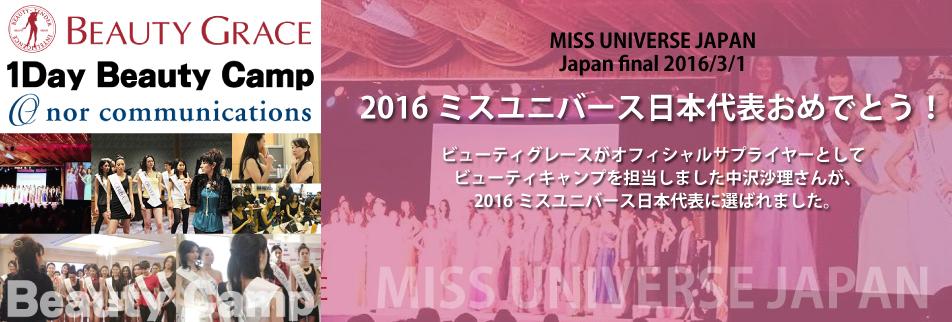 ノアコミュニケーションズ&ビューティーグレイス ミスユニバース日本代表記念コラボ企画 ビューティーキャンプ