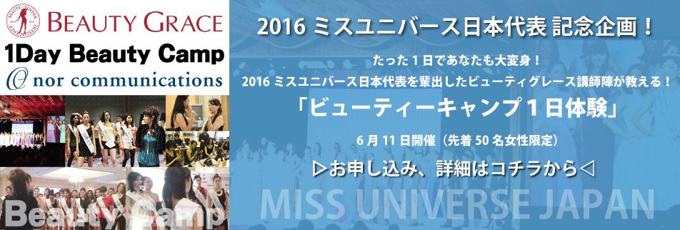ミスユニバース日本代表記念企画 ノアコミュニケーションズコラボ ビューティーキャンプ1日体験