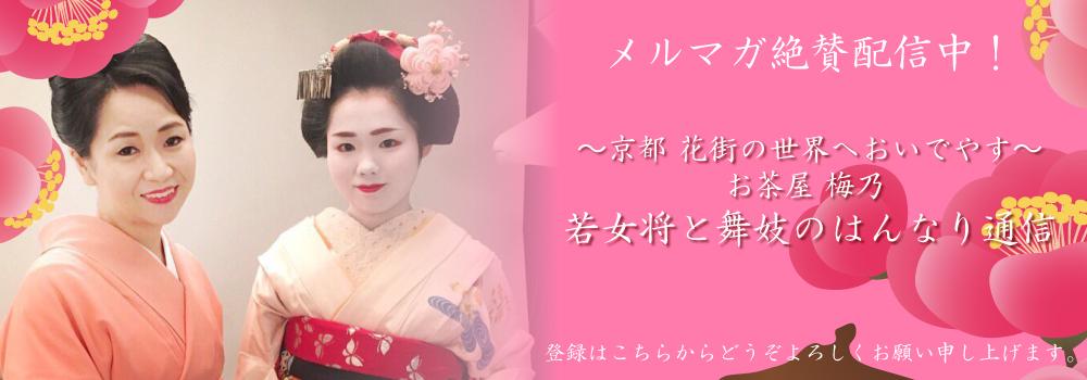 メルマガ 京都 花街の世界へおいでやす お茶屋 梅乃 若女将と舞妓のはんなり通信
