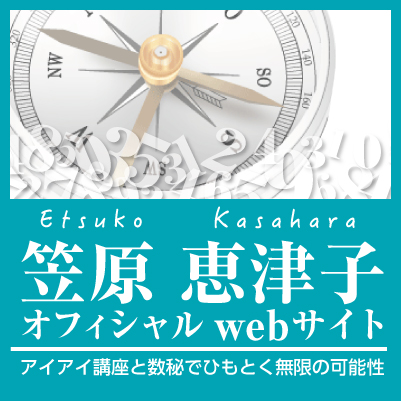 笠原恵津子オフィシャルサイト