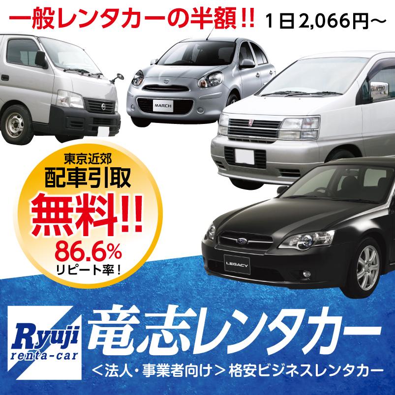 竜志レンタカー・格安ビジネスレンタカー