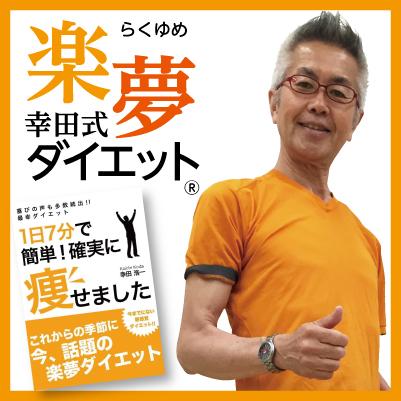 1日7分体幹運動・幸田浩一式「楽夢ダイエット®」