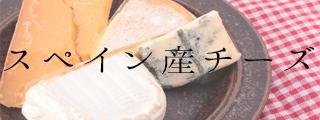 スペイン産チーズ