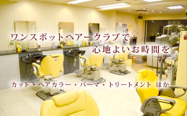 豊中でカット・散髪をはじめカラーやパーマは理容室ワンスポットヘアークラブ