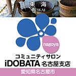 idobata 名古屋支店