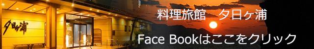 夕日ヶ浦フェイスブックページ