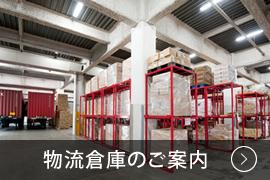 発送代行 江東区 アソートロジテム 倉庫