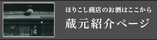 蔵元紹介ページ